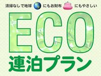 【ECO連泊割】清掃無しでお得♪連泊プラン(素泊まり)