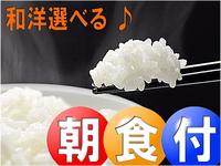 【セミダブル(2名様利用)】■かっぷるプラン■大好きな人と関西デート【朝食付】