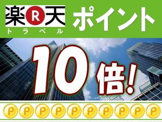 【ポイントUP♪】■楽天ポイント10倍プラン■出張・ご旅行をサポート【朝食付】