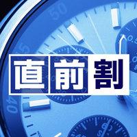 【直前割】通常の2200円OFF♪空室次第で人気日程も宿泊OK☆<朝食付>