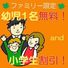 【秋冬旅セール】★ファミリー歓迎♪お子様料金がお得♪ママさんhappy!