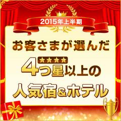 【♯徳島あるでないで】【お客様感謝記念★】当館人気のリニューアルルームがお得♪期間限定特典付き!