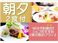 朝夕2食付宿泊プラン☆旅の楽しみはホテルの夕食♪ 【フレンチコース】
