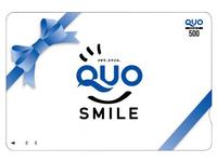 出張応援!QUOカード500円プラン