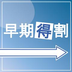 【さき楽30】1ヶ月前のご予約限定! スタンダードプランから「おひとりさま1,080円OFF」!!