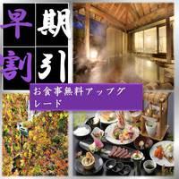 【さき楽45】45日前までのご予約でお食事グレードUP!お得に美食旅を愉しむ<仙台牛コース■>