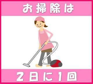 ◇  連  泊  ◆  2日に1回 お掃除プラン ◆朝食・駐車場無料♪◇