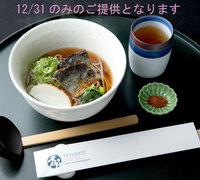【1階フィレンツェ ブッフェ夕食&和朝食】12/31&1/1★NEW YEAR STAY PLAN