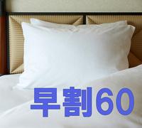 〇[WEB予約限定]【〜ご宿泊「60日前」まで予約〜】早期割60(素泊り)