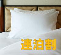 〇[WEB予約限定]【〜3連泊以上でお得◎〜】連泊割(素泊り)