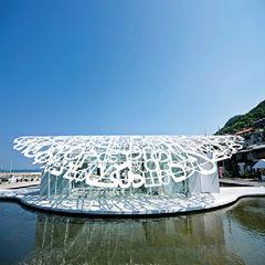 瀬戸内国際芸術祭2019【会期限定パスポート付】シンプルステイプラン