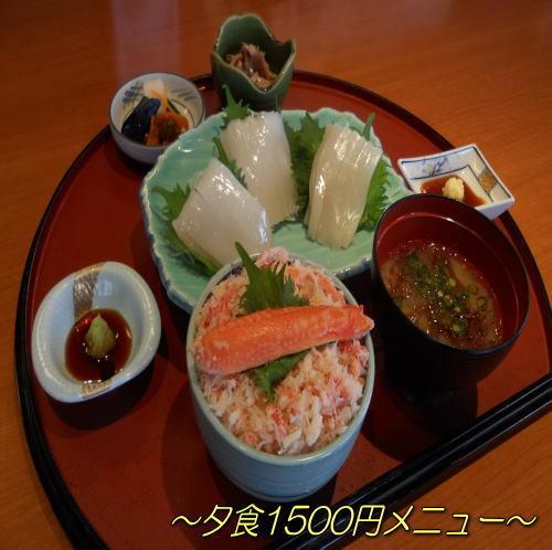 【HakodateDining雅家で夕食】1500円チケット付♪