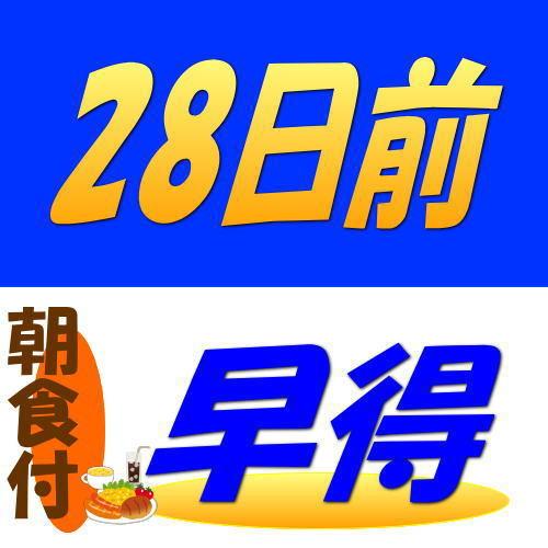 【さき楽】【朝食付】早得28プラン