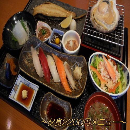 【HakodateDining雅家で夕食】2200円チケット付♪