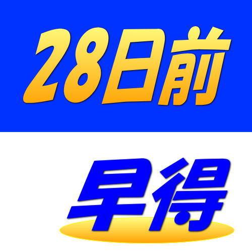 【さき楽】【素泊まり】早得28プラン