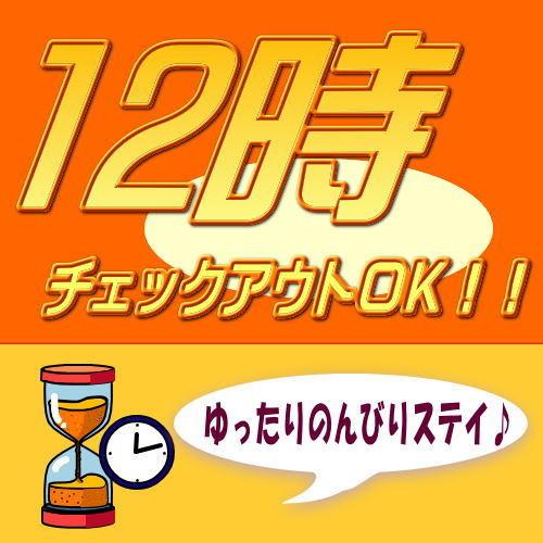 【チェックアウトが12時までOK!!】ゆったり♪セミダブルプラン【素泊り】