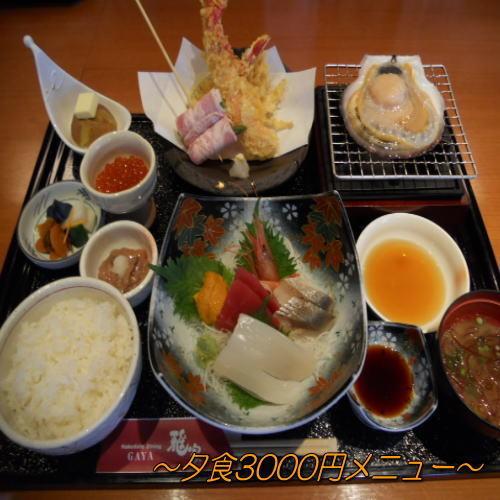 【HakodateDining雅家で夕食】3000円チケット付♪