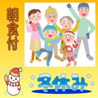 【期間限定】お子様歓迎♪冬休みプラン☆(朝食付)