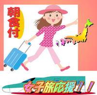【 ☆★ひとり旅★☆ 】女子応援プラン♪ 朝食付