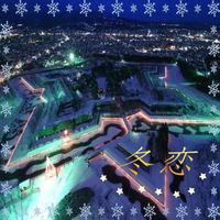 【冬恋】【市電で函館観光】市電一日券チケット付 (素泊まり)