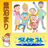 【期間限定】お子様歓迎♪冬休みプラン☆(素泊まり)