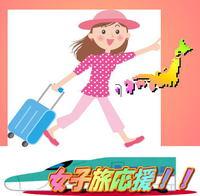 【 ☆★ひとり旅★☆ 】女子応援プラン♪ 素泊り