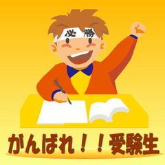 【受験生応援プラン】☆応援キットカット付☆素泊まり
