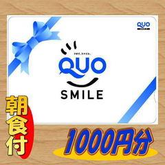 【朝食付】QUOカード 1,000円分付!朝食付 シングルルーム