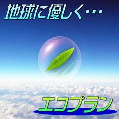 〜ecoスマイル連泊(2泊以上)プラン〜<連泊割>(素泊まり)