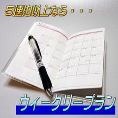 ☆ウィークリープラン(5連泊以上)☆連泊はお得〜♪シングル☆連泊割(素泊まり)