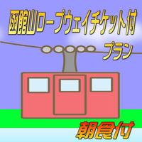 【函館山ロープウェイチケット付】◆朝食付きプラン◆