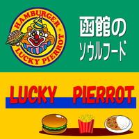 【冬恋】【ラッキーピエロ】お食事券付プラン