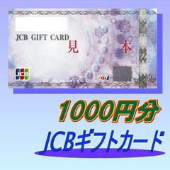 【お買い物に便利♪】JCBギフトカード1000円分付 素泊り シングルルーム