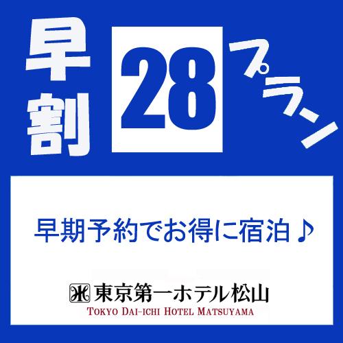 【楽パック限定28】★朝食バイキング付プラン♪