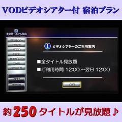 ★VODビデオシアター付プラン♪★約250タイトルが見放題!【朝食付き】