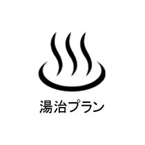 【2食付】名湯で温泉三昧!湯治プラン♪/2泊