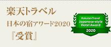 楽天トラベル日本宿アワード2020受賞