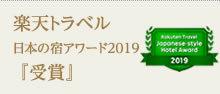 楽天トラベル日本宿アワード2019受賞