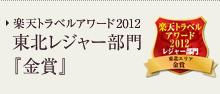 楽天トラベルアワード2012