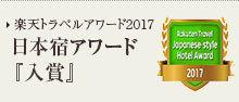 2017年楽天トラベル日本宿アワード入賞