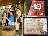 【早期14 楽天トラベル限定】庄内ガストロノミー日本海美食旅 スペシャルメニューフ゜ラン【囲炉裏】♪