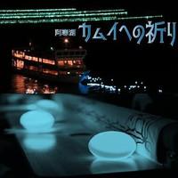 【先着定員100名】阿寒湖ナイトクルーズ!カムイへの祈り〜カムイオリパク〜乗船券付きプラン