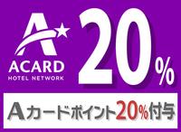 【宿泊のみ】☆Aカードポイント20%プラン☆