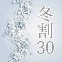 【オトク30日前プラン】☆早い予約がGOOD★さき楽