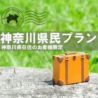 【神奈川県民限定】5%OFF☆スタンダード☆無料軽食付き