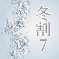 【オトク7日前プラン】早い予約がGOOD☆無料軽食付き☆