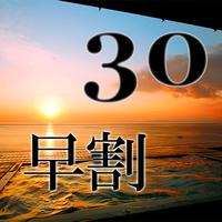 早割30日◆お1人様2000円お得に先取りプラン