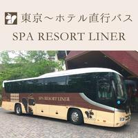 《直前予約》【東京⇔ホテル往復バス付き】 ホテル玄関前発着が便利