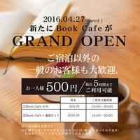 """""""ポイント5倍""""更に楽天限定で最大14倍に!更に更に!Book Cafe無料+特典付♪(朝食付)"""