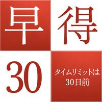 <春〜初夏>基本料理-SAKURA-【早得30】人気のライブコーナ食べ放題付!◆海鮮炭火焼&デザート